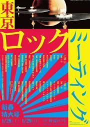 <東京ロックミーティング新春特大号> @東京 新宿LOFT
