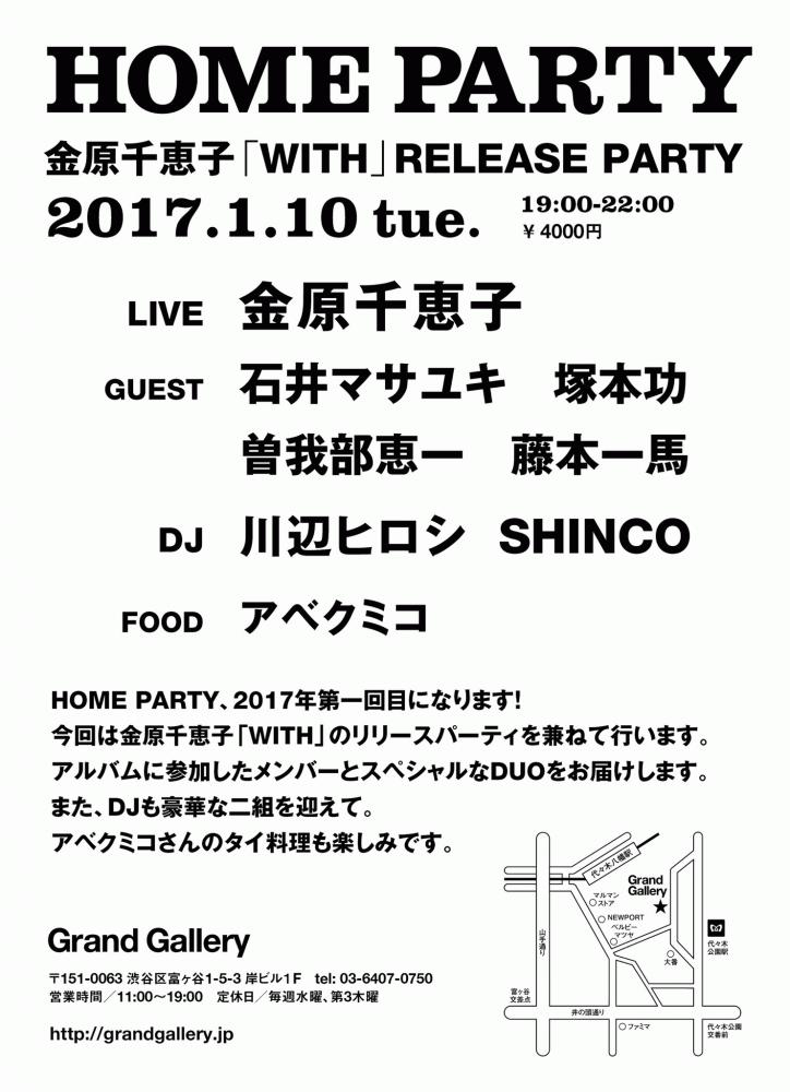 <HOME PARTY 金原千恵子「WITH」RELEASE PARTY> @東京 富ヶ谷 Grand Gallery