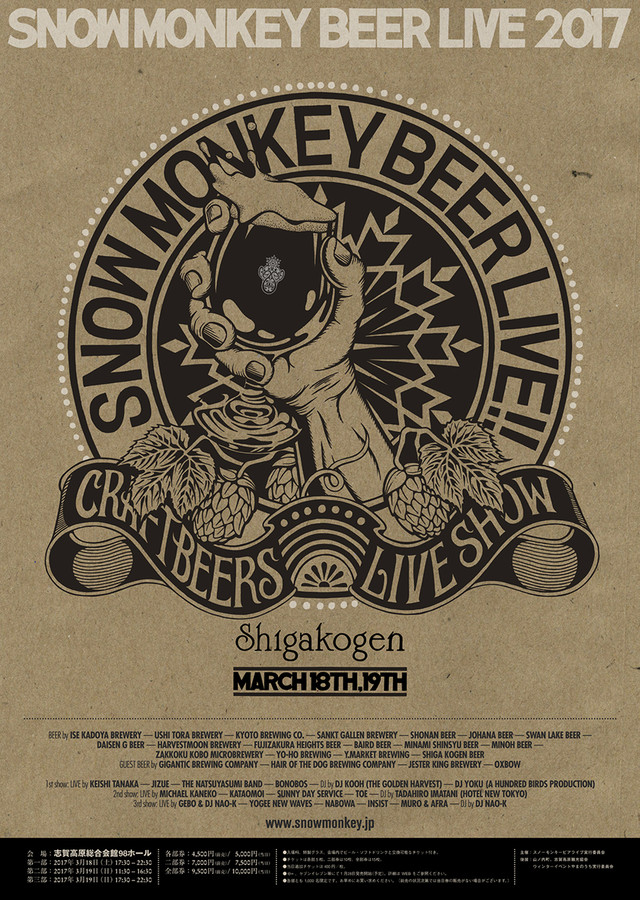 <SNOW MONKEY BEER LIVE 2017> @長野 志賀高原総合会館98