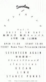 <SEVENTEEN AGAiN企画「リプレイスメンツ vol.Ⅰ」> @東京 駒澤大学 駒沢キャンパス内 8号館152教場