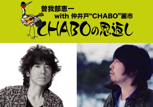 <CHABOの恩返し in 大阪> @大阪 umeda AKASO