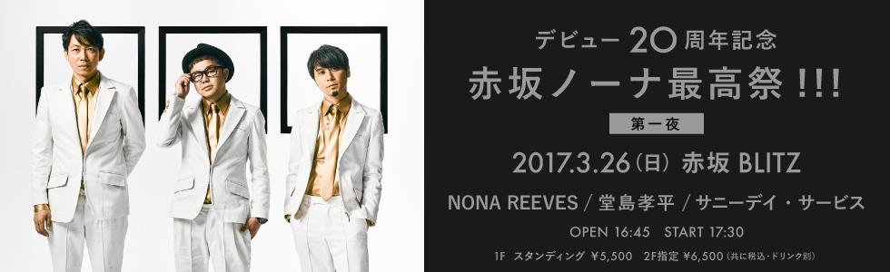 <デビュー20周年記念 赤坂ノーナ最高祭!!! 第一夜> @東京 赤坂 BLITZ