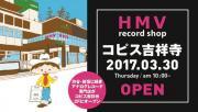 <MGF『優しくしないで'95 feat.曽我部恵一』発売記念インストアイベント>@東京 HMV record shop コピス吉祥寺店