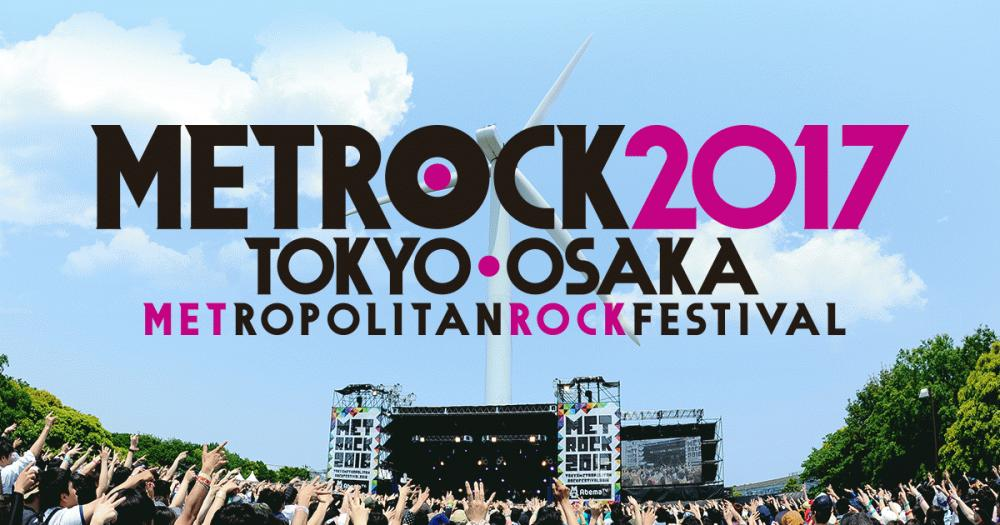 <TOKYO METROPOLITAN ROCK FESTIVAL 2017> @東京 新木場 若洲公園