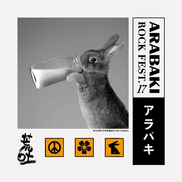 <ARABAKI ROCK FEST.17> @宮城 エコキャンプみちのく