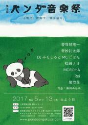 <第6回 パンダ音楽祭> @東京 上野恩賜公園野外ステージ(水上音楽堂)