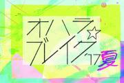 <オハラ☆ブレイク'17夏> @福島 猪苗代湖畔 天神浜