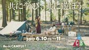 <THE CAMP BOOK 2017> @群馬 北軽井沢 プレジデントリゾート軽井沢内 earth smile village