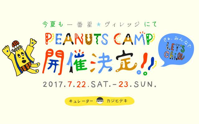 <PEANUTS CAMP 2017> @千葉 市原 一番星★ヴィレッジ(市原市オートキャンプ場)
