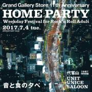 "<Grand Gallery Store 11th Anniversary ""HOME PARTY"" 音と食の夕べ> @東京 代官山 UNIT/SALOON/UNICE 3会場"