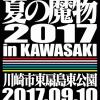 <夏の魔物 2017 in KAWASAKI> @神奈川 川崎市東扇島東公園 特設会場