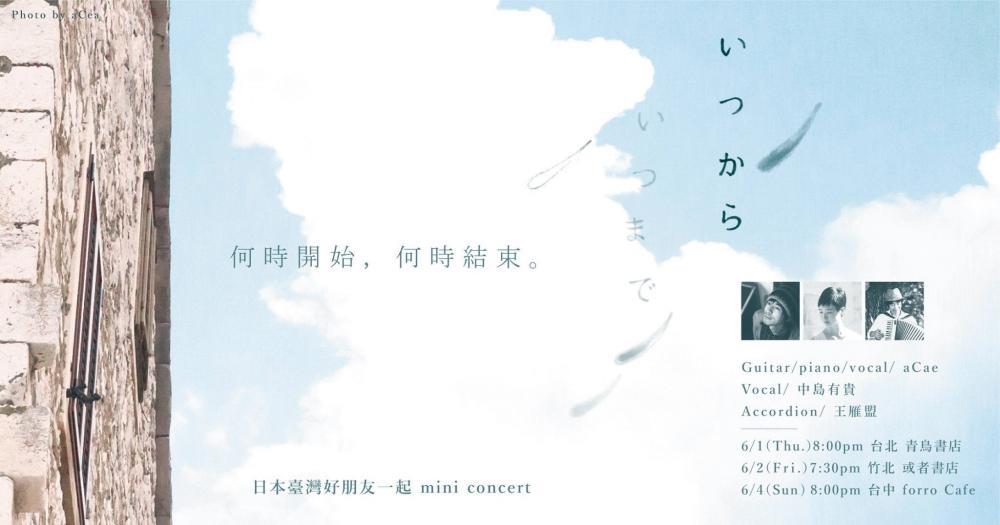 <何時開始,何時結束 - いつから、いつまで>@台北 青鳥書店
