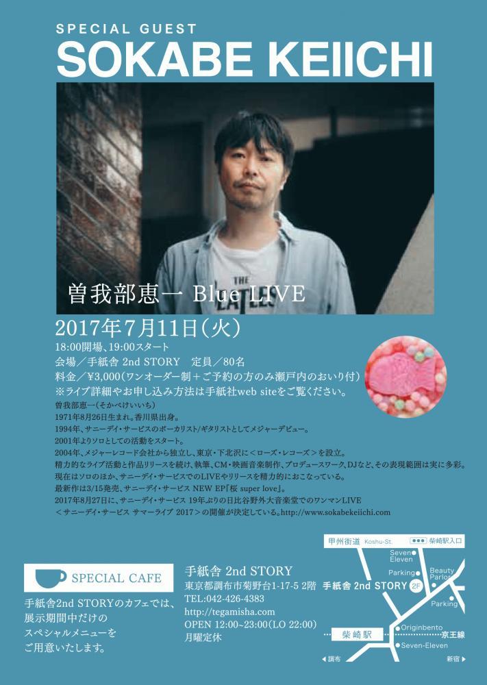 <曽我部恵一 Blue LIVE> @東京 調布 手紙舎 2nd STORY