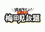 <10周年だよ!帰って来た梅田見放題> @大阪 梅田9会場