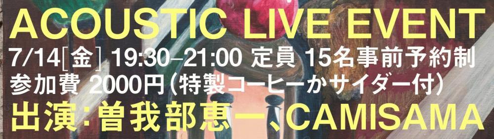 <牧田純個展関連企画 ACOUSTIC LIVE EVENT> @東京 王子 コ本や