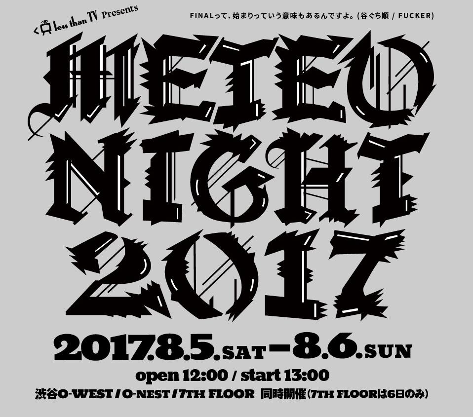 <METEO NIGHT 2017> @東京 渋谷 3会場