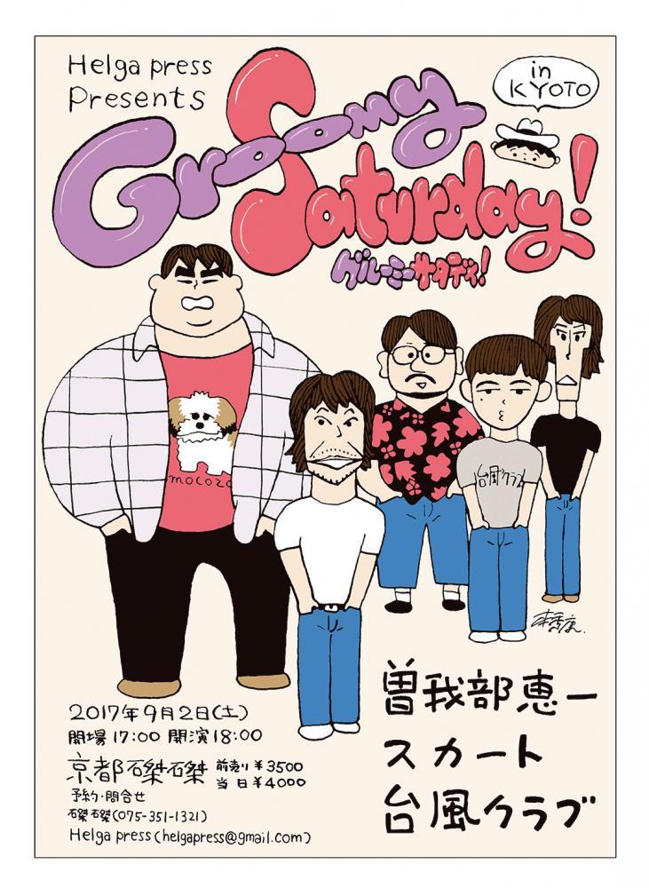 <Helga Press Presents Groomy Saturday!> @京都 磔磔