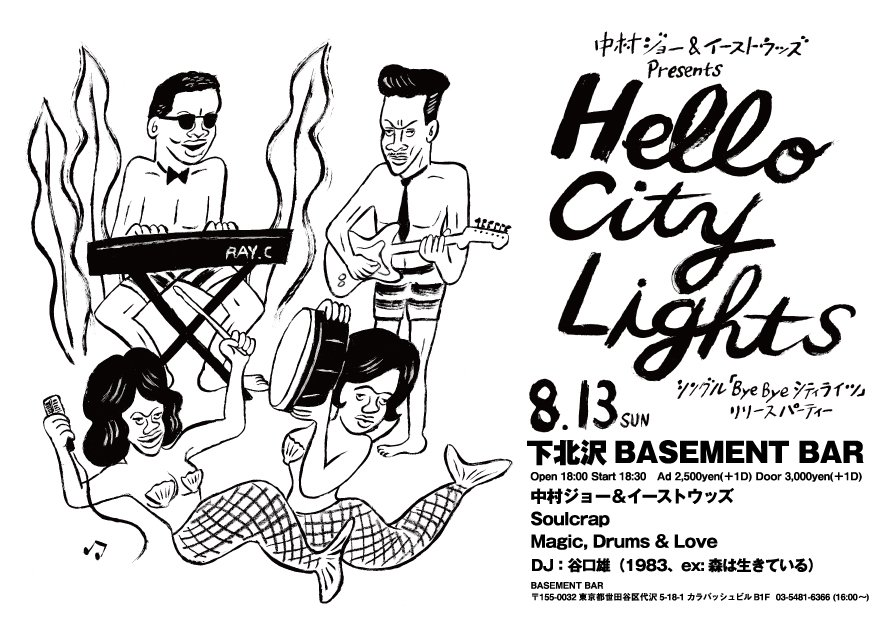"<中村ジョー&イーストウッズpresents ""Hello City Lights"" シングル「Bye Bye シティライツ」リリースパーティ>@下北沢BASEMENT BAR"