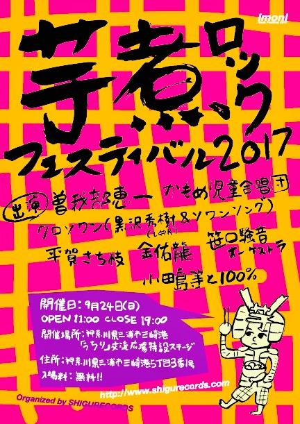 <芋煮ロックフェスティバル2017> @神奈川 三崎港 うらり交流広場特設ステージ