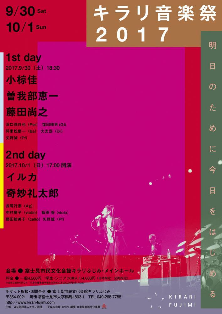 <キラリ音楽祭 2017> @埼玉 富士見市民文化会館 キラリふじみ