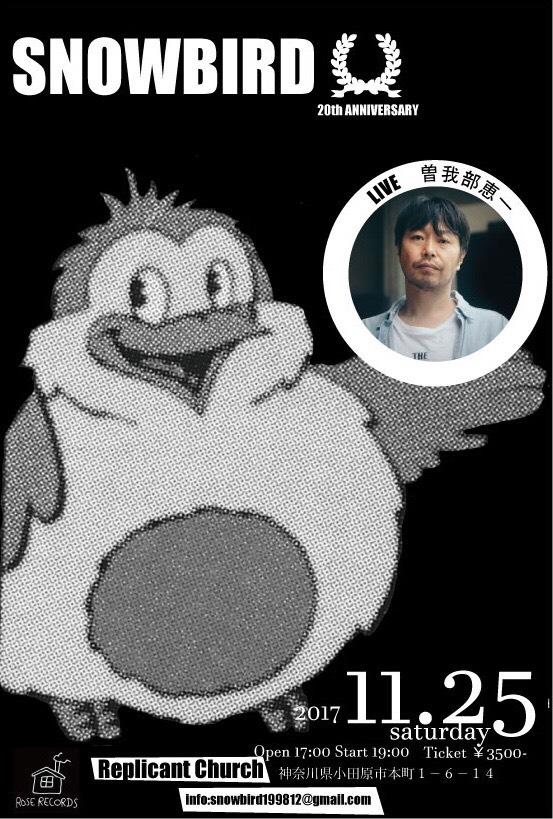 <SNOWBIRD 20周年記念 曽我部恵一スペシャルLIVE> @神奈川 小田原 レプリカントチャーチ