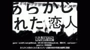 """<あらかじめ決められた恋人たちへ 20th anniversary """"Dubbing10"""" SPECIAL> @東京 恵比寿リキッドルーム"""