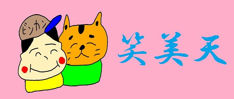<西中島きなこ企画「笑美天」> @大阪 Loft PlusOne West