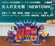<NEW TOWN> @東京 八王子 デジタルハリウッド大学  八王子制作スタジオ(旧三本松小学校)