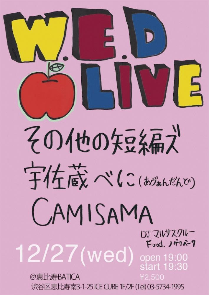 <CAMISAMA プレゼンツ「W.E.D  LIVE  vol.3」>@恵比寿BATICA