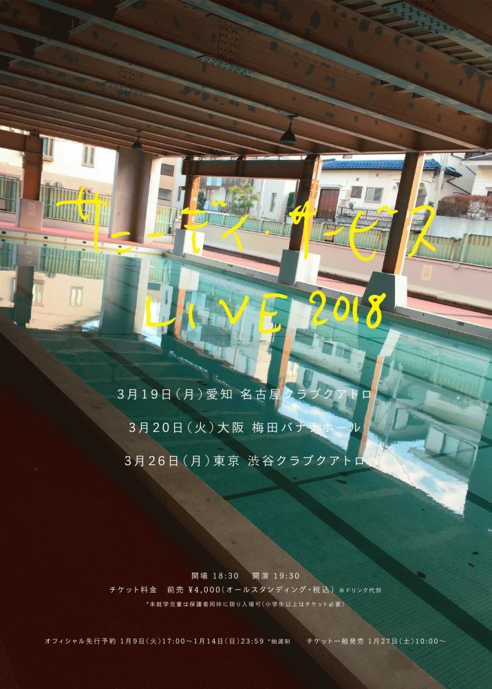 <サニーデイ・サービス LIVE 2018> @愛知 名古屋クラブクアトロ