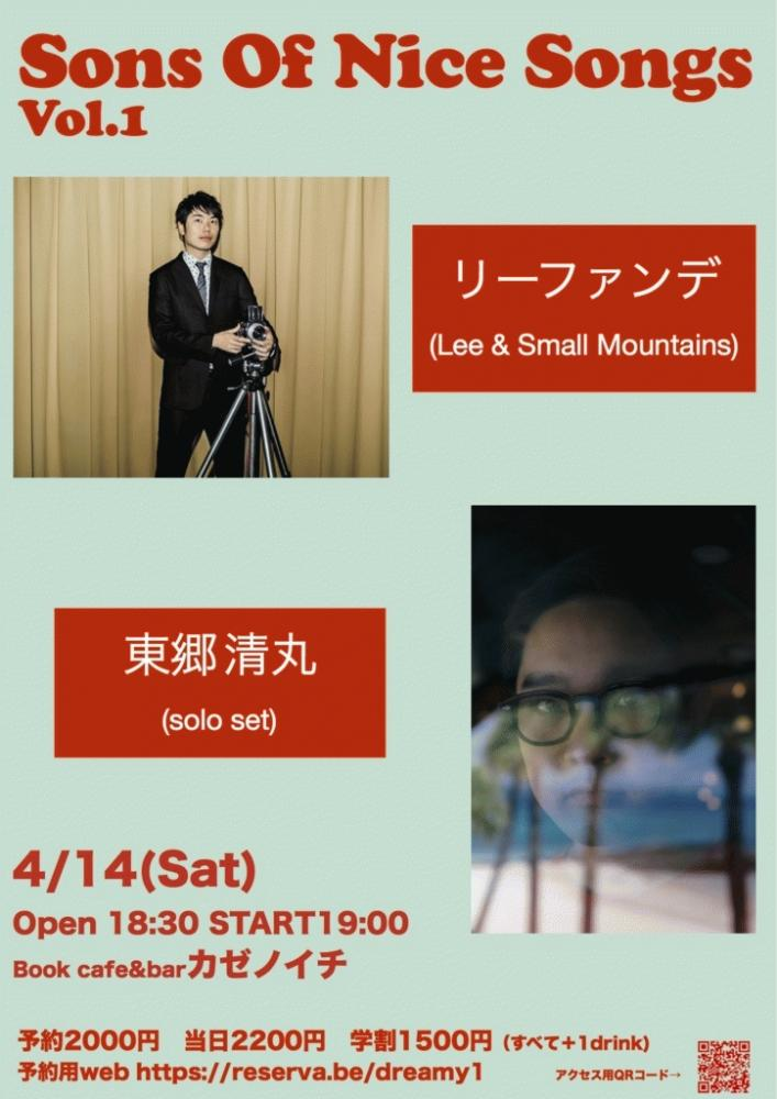 <Sons of Nice Song vol.1>@愛知県 安城市 Book cafe & bar カゼノイチ