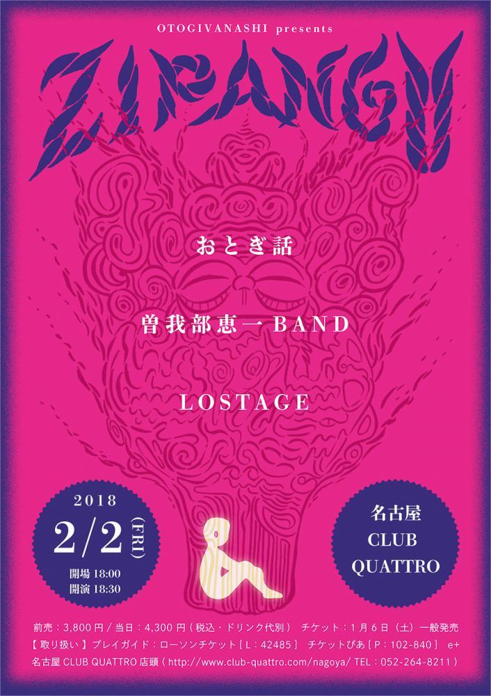 """<おとぎ話 presents """"ZIPANGU""""> @愛知 名古屋クラブクアトロ"""