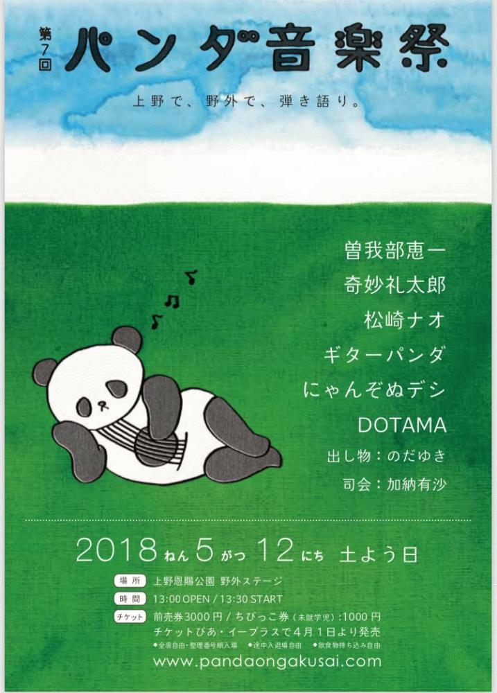 <第7回 パンダ音楽祭> @東京 上野恩賜公園野外ステージ(水上音楽堂)