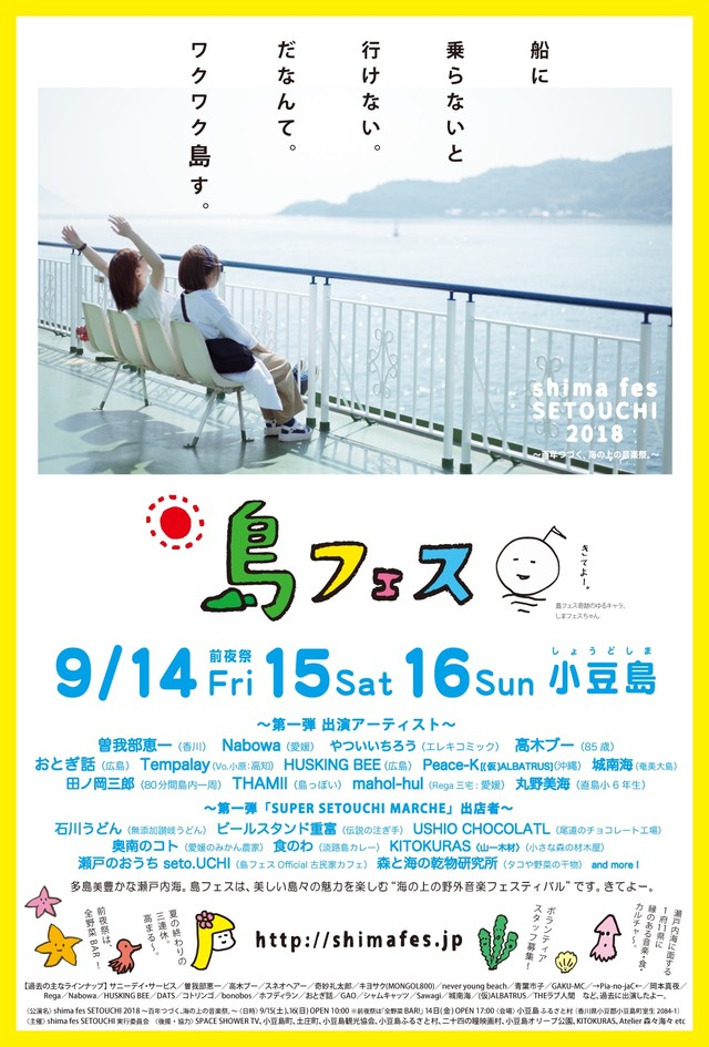 <shima fes SETOUCHI 2018 ~百年つづく、海の上の音楽祭。~> @香川 小豆島 ふるさと村