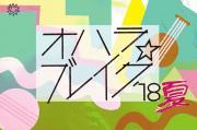 <オハラ☆ブレイク'18夏> @福島 猪苗代湖畔 天神浜