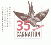 <35年目のカーネーション「SUNSET MONSTERS」> @東京 日比谷野外大音楽堂