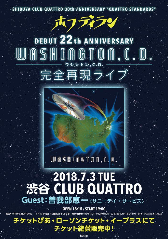 <ホフディラン『Washington,C.D.(ワシントンCD)』完全再現ライブ> @東京 渋谷 CLUB QUATTRO