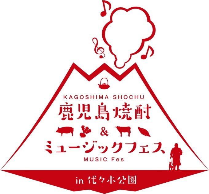 <鹿児島焼酎&ミュージックフェス>@東京 代々木公園ケヤキ並木