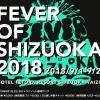 <FEVER OF SHIZUOKA 2018> @静岡 テトラリゾート静岡やいづ