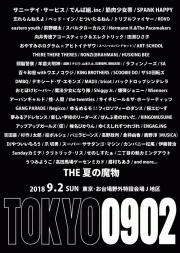 <UDO ARTISTS 50th Anniversary 夏の魔物2018 in TOKYO> @東京 お台場野外特設会場 J地区