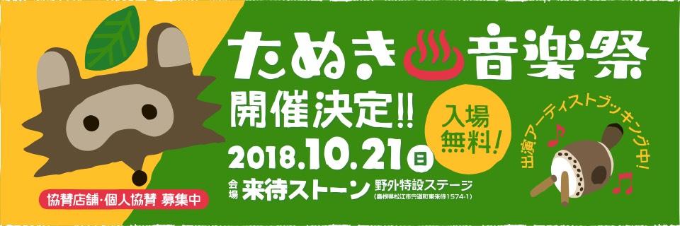 <たぬき音楽祭2018> @島根 松江 来待ストーン 野外特設ステージ