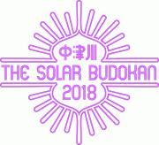 <中津川 THE SOLAR BUDOKAN 2018> @岐阜 中津川公園内特設ステージ