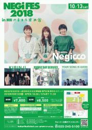 <NEGi FES 2018> @新潟 北方文化博物館 西門広場 野外第ステージ