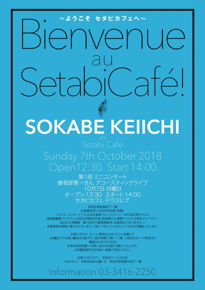 <Bienvenue au Setabicafé!~ようこそセタビカフェへ~第一回ミニコンサート 曽我部恵一> @東京 世田谷美術館 セタビカフェ テラス