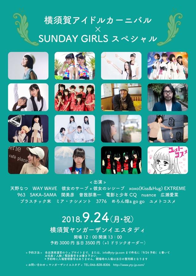 <横須賀アイドルカーニバル×SUNDAY GIRLS スペシャル> @神奈川 横須賀ヤンガーザンイエスタディ