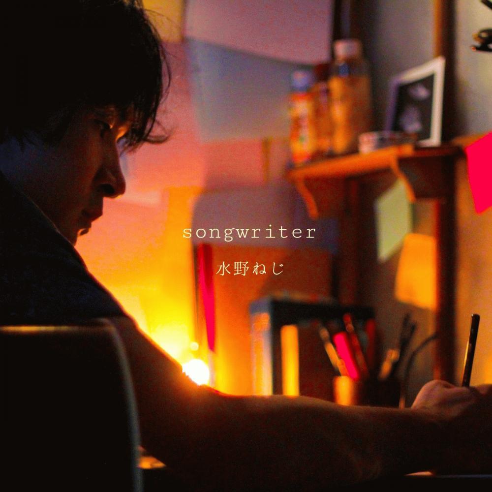 <水野ねじ「songwriter」発売記念〜singer〜> @東京 東高円寺 U.F.O. CLUB