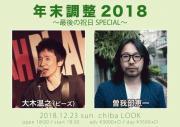 <年末調整2018 〜最後の祝日SPECIAL〜> @千葉 LOOK
