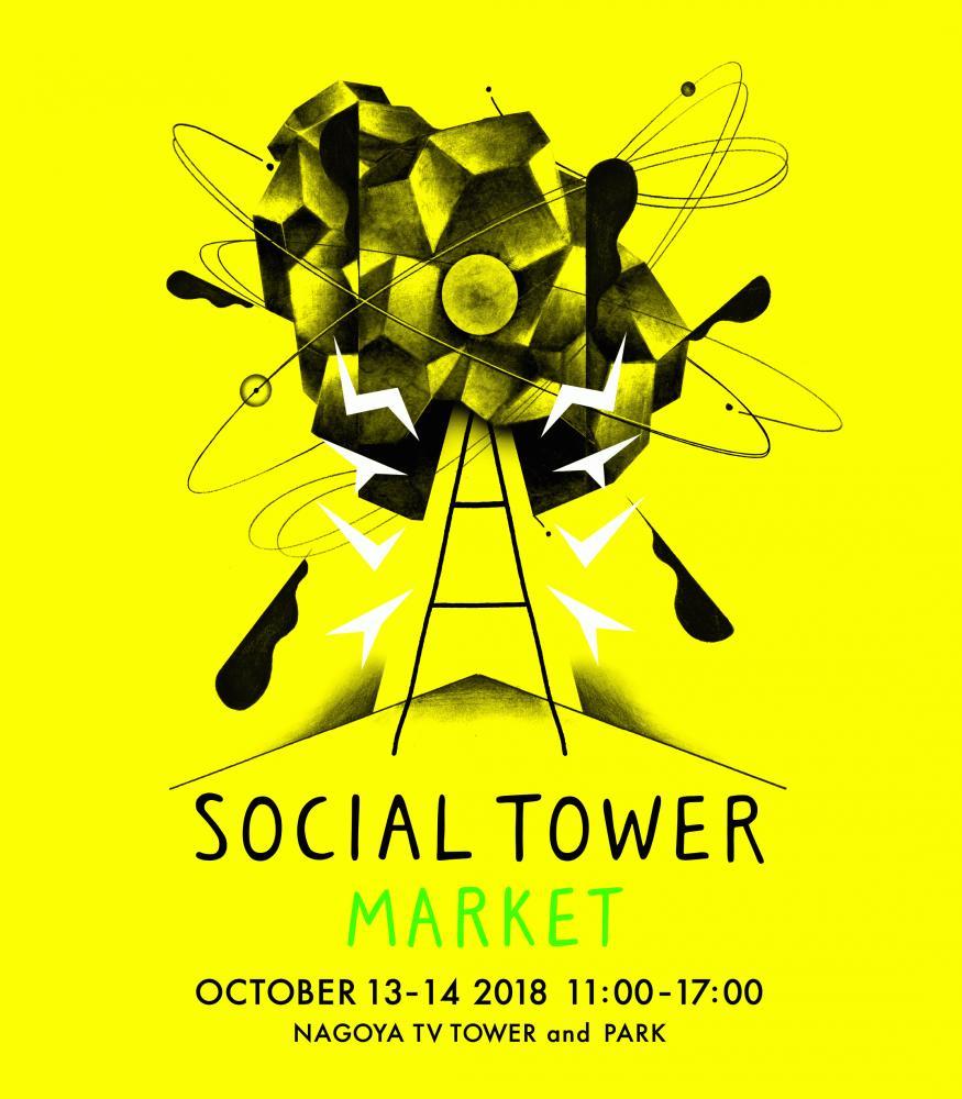 <ソーシャルタワーマーケット2018> @愛知 名古屋 栄 もちの木広場,名古屋テレビ塔,サンゼルス広場