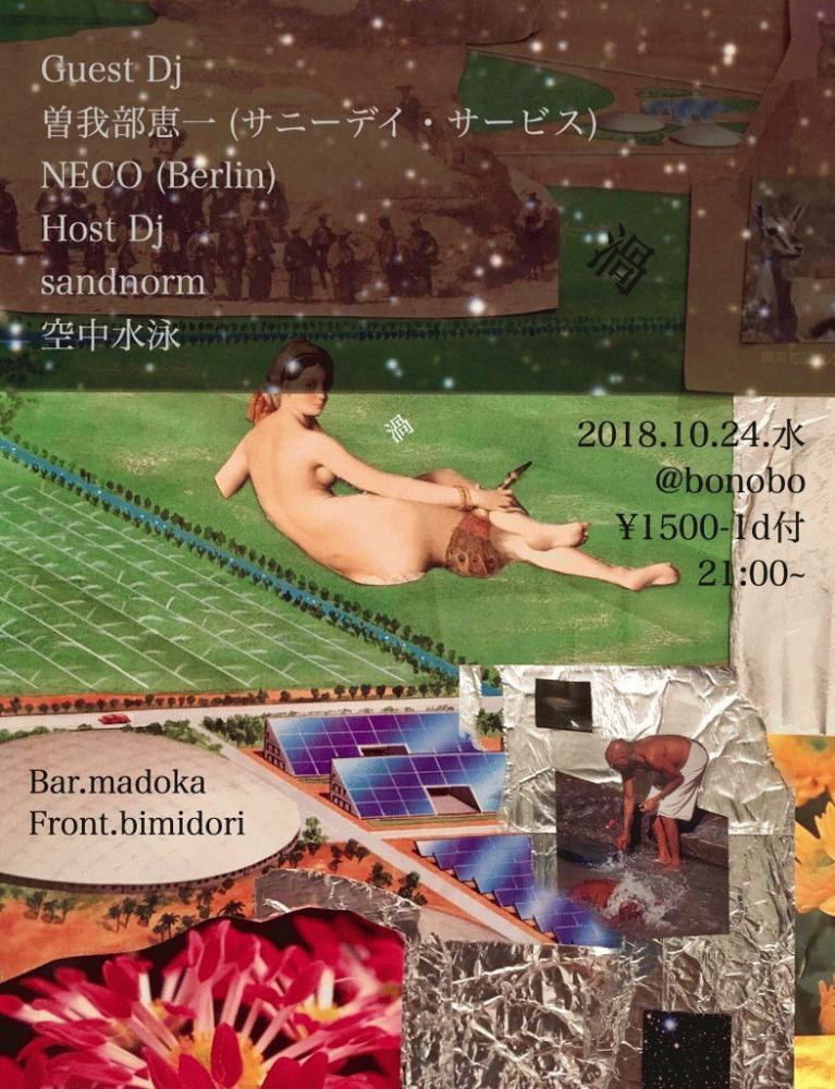 <渦> @東京 神宮前 bonobo