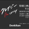 <映画『アイムクレイジー』熊本 Denkikan 特別上映会> @熊本 Denkikan